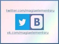 Мы в Vkontakte и Twitter
