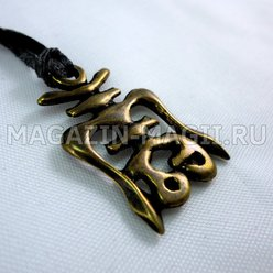 "The Amulet ""Chou"""