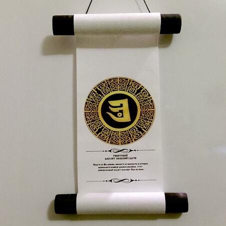 Tibetano, es el amuleto de la buena suerte